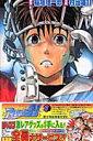アイシールド21(8) (ジャンプコミックス) [ 村田雄介 ]