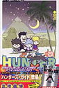 HUNTER×HUNTER(20) (ジャンプ・コミックス)...