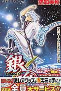 銀魂(第1巻)