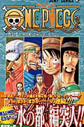 ONE PIECE(巻34)