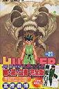 HUNTER×HUNTER(21) (ジャンプコミックス) ...