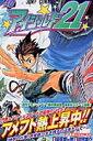 アイシールド21(10) (ジャンプコミックス) [ 村田雄介 ]
