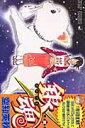 銀魂(第4巻)