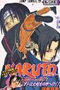 Naruto(巻ノ25)