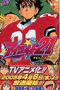 アイシールド21(12) (ジャンプコミックス) [ 村田雄介 ]