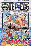 ONE PIECE(巻37)