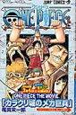 ONE PIECE 39 (ジャンプコミックス) [