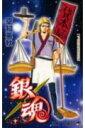 銀魂(第10巻)