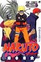 NARUTO(31)
