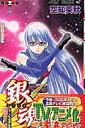 銀魂(第11巻)