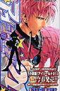 アイシールド21(18) (ジャンプコミックス) [ 村田雄介 ]
