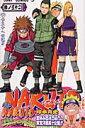 Naruto(巻ノ32)