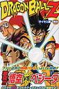 TV版アニメコミックス ドラゴンボールZ サイヤ人編(4)