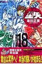 聖闘士星矢(18)完全版