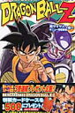 TV版アニメコミックス ドラゴンボールZ 超サイヤ人・ギニュー特戦隊編(1)