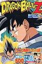 TV版アニメコミックス ドラゴンボールZ 超サイヤ人・ギニュー特戦隊編(2)
