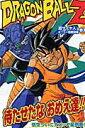 TV版アニメコミックス ドラゴンボールZ 超サイヤ人・ギニュー特戦隊編(5)