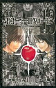 DEATH NOTE HOW TO READ