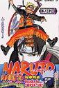 NARUTO(33) 極秘任務…!! (ジャンプ・コミックス) [ 岸本斉史 ]
