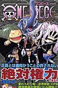 ONE PIECE(巻42) 海賊vs(バーサス) CP9 (ジャンプコミックス) [ 尾田栄一郎 ]