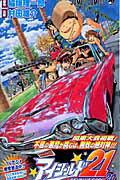 アイシールド21(20) (ジャンプコミックス) [ <strong>村田雄介</strong> ]