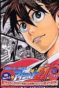 アイシールド21 (ジャンプコミックス) [ <strong>村田雄介</strong> ]