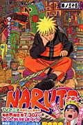 NARUTO(35)