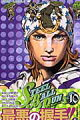 STEEL BALL RUN(10)
