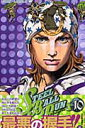 STEEL BALL RUN(10) ジ...