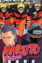 NARUTO(36) 第十班 (ジャンプ・コミックス) [ 岸本斉史 ]