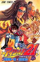 アイシールド21(22) (ジャンプコミックス) [ <strong>村田雄介</strong> ]