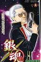 銀魂(第16巻) 私と仕事どっちが大事なのとかいう女にはジャーマンスープレック (ジャンプ コミックス) 空知英秋