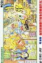 こちら葛飾区亀有公園前派出所(153)