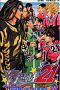 アイシールド21(23) (ジャンプコミックス) [ <strong>村田雄介</strong> ]