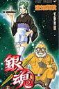 銀魂(第17巻) ゲームは一日一時間 (ジャンプ コミックス) 空知英秋
