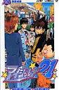 アイシールド21(24) (ジャンプコミックス) [ 村田雄介 ]