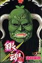 銀魂(第18巻) 男達よマダオであれ (ジャンプ・コミックス...
