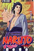 NARUTO(38)
