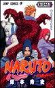 NARUTO(39) 動き出す者たち (ジャンプ・コミックス) [ 岸本斉史 ]