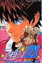 アイシールド21(26) (ジャンプコミックス) [ 村田雄介 ]