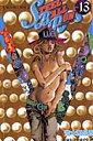 STEEL BALL RUN(13) ジョジョの奇妙な冒険part 7 壊れゆく鉄球 (ジャンプ・コミックス) [ 荒木飛呂彦 ]
