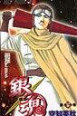 銀魂(第20巻) 夏休みは始まる前が一番楽しい (ジャンプ コミックス) 空知英秋