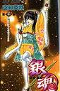 銀魂(第21巻) 腰は曲がってもまっすぐに (ジャンプ コミックス) 空知英秋