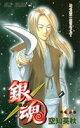 銀魂(第22巻)