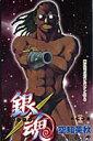 銀魂(第23巻) 旅行先ではだいたいケンカする (ジャンプ コミックス) 空知英秋