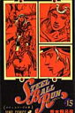 STEEL BALL RUN(15) ジョジョの奇妙な冒険part 7 ゲティスバーグの夢 (ジャンプ・コミックス) [ 荒木飛呂彦 ]