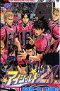 アイシールド21(30) (ジャンプコミックス) [ 村田雄介 ]