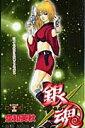銀魂(第24巻)