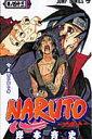 NARUTO(43) [ 岸本斉史 ]