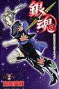 銀魂(第25巻) 見開きを使うとジャンプっぽい (ジャンプ コミックス) 空知英秋